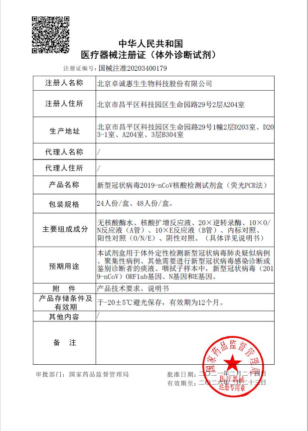 注册证.jpg